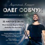 У Йорданії відбудеться концерт українського рок-музиканта