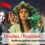 Огляд бразильського серіалу «Бездушні»: якою побачили у далекій країні українську культуру